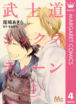 武士道シックスティーン 4-電子書籍