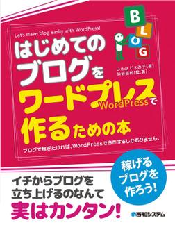 はじめてのブログをワードプレスで作るための本-電子書籍
