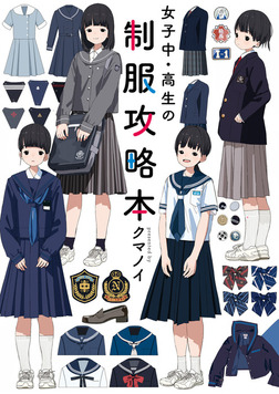 女子中・高生の制服攻略本-電子書籍
