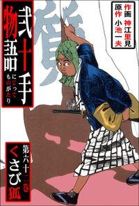 弐十手物語(62)