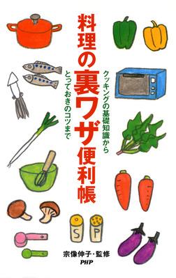 料理の裏ワザ便利帳 クッキングの基礎知識から、とっておきのコツまで-電子書籍