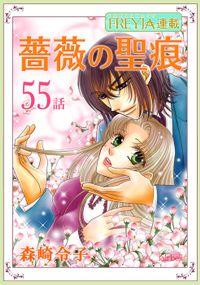 薔薇の聖痕『フレイヤ連載』 55話