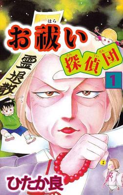 お祓い探偵団(1)-電子書籍