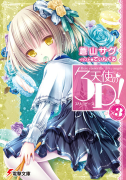 天使の3P!×3-電子書籍