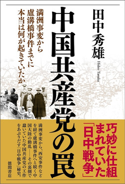 中国共産党の罠 満洲事変から盧溝橋事件までに本当は何が起きていたか-電子書籍