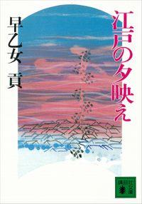 江戸の夕映え(講談社文庫)