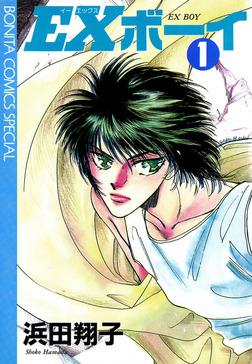 EXボーイ 1-電子書籍