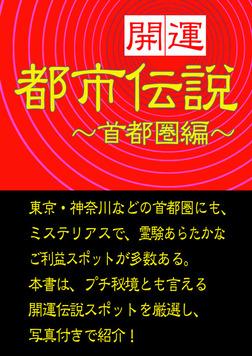 《開運》伝説スポット探訪~首都圏編~-電子書籍