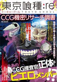 東京喰種:Re CCG機密リサーチ調書(メディアソフト)
