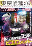 東京喰種:Re CCG機密リサーチ調書