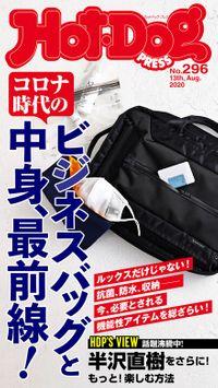 Hot-Dog PRESS (ホットドッグプレス) no.296 コロナ時代のビジネスバッグと中身、最前線!