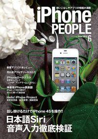 iPhonePEOPLE 2012年6月号