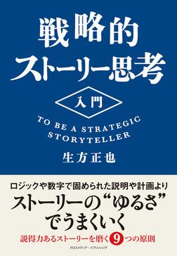 戦略的ストーリー思考入門-電子書籍