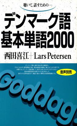 聴いて、話すための デンマーク語基本単語2000-電子書籍