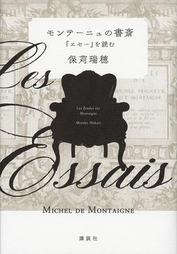 モンテーニュの書斎 『エセー』を読む-電子書籍