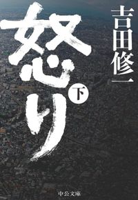 怒り (下)