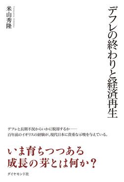 デフレの終わりと経済再生-電子書籍