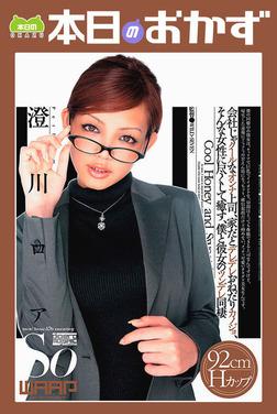 Cool Honey and Sweet Honey 澄川ロア 本日のおかず-電子書籍