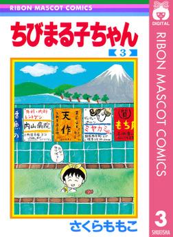 ちびまる子ちゃん 3-電子書籍