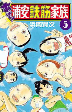 あっぱれ! 浦安鉄筋家族 5-電子書籍