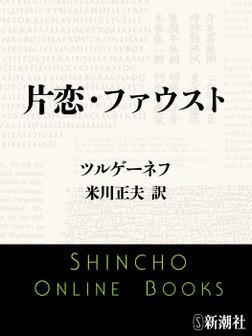 片恋・ファウスト-電子書籍