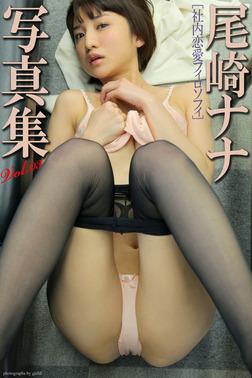 『社内恋愛フィロソフィ』 尾崎ナナ 写真集 Vol.03-電子書籍