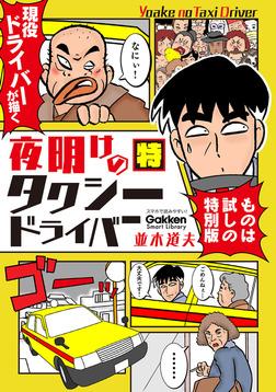 夜明けのタクシードライバー 特別版-電子書籍