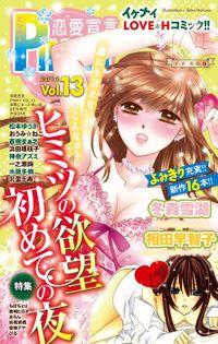 恋愛宣言PINKY vol.13