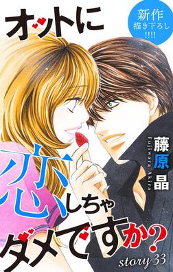 Love Silky オットに恋しちゃダメですか? story33-電子書籍