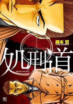 処刑道 1-電子書籍