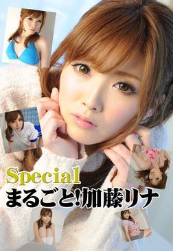 まるごと!加藤リナ Special-電子書籍