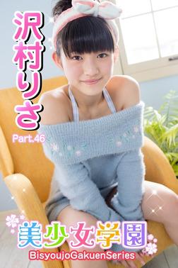美少女学園 沢村りさ Part.46-電子書籍