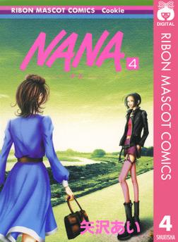 NANA―ナナ― 4-電子書籍