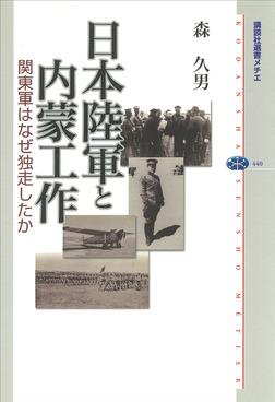 日本陸軍と内蒙工作 関東軍はなぜ独走したか-電子書籍