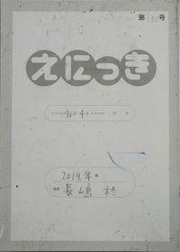TALKEN絵日記190冊目