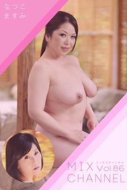【熟女】MIX CHANNEL Vol.86 / なつこ ますみ-電子書籍