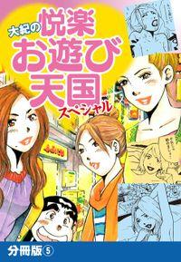 大紀の悦楽お遊び天国スペシャル 分冊版5