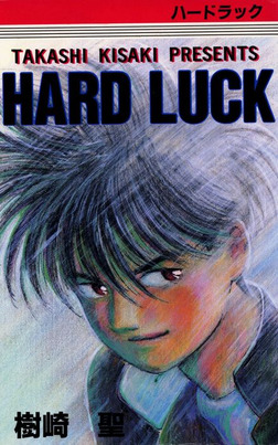 HARD LUCK-電子書籍