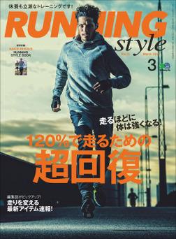 Running Style(ランニング・スタイル) 2015年3月号 Vol.72-電子書籍