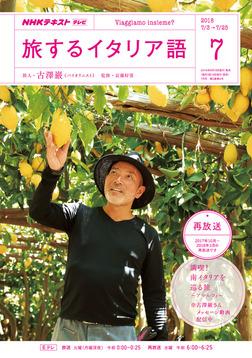 NHKテレビ 旅するイタリア語 2018年7月号-電子書籍
