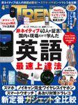 日経トレンディ 2020年4月号 [雑誌]