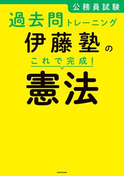 公務員試験過去問トレーニング 伊藤塾の これで完成! 憲法-電子書籍