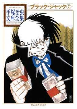 ブラック・ジャック(7)-電子書籍