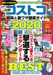 コストコ 超得&裏ワザ徹底ガイド2020