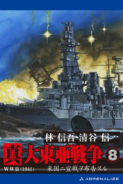 真・大東亜戦争(8)-電子書籍