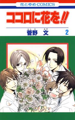 ココロに花を!! 2巻-電子書籍