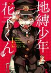 【10%OFF】地縛少年 花子くん【13冊セット】