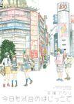 【期間限定 試し読み増量版 閲覧期限2020年11月7日】今日も渋谷のはじっこで