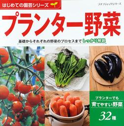 はじめての園芸シリーズ プランター野菜-電子書籍