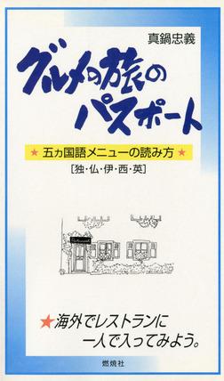 グルメ旅のパスポート : 五カ国語メニューの読み方-電子書籍